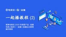 教程|爱聚电商宝2020年明星产品:直播电商小程序【一起播】直播后台管理操作教程