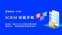 新功能!电商宝SCRM营销应用模块新增福利红包(支持企业微信/个人微信/公众号),帮助商家更好的维护新老客户!