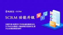 功能升级:电商宝SCRM企业微信新增自动加微信好友及任务小助手,助力商家提升企微私域流量吸粉效率!