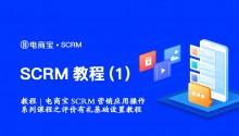 教程|电商宝SCRM营销应用操作系列课程之评价有礼基础设置教程