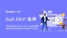 电商信息化时代SaaS ERP已成必然趋势,电商企业如何选择适合的电商ERP系统?