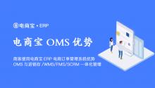 企业管理使用电商宝ERP电商订单管理系统的优势,电商宝OMS与进销存、WMS、FMS、SCRM一体化管理!