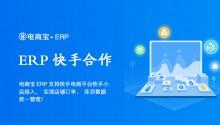 电商宝ERP支持快手电商平台快手小店接入,实现店铺订单、库存数据统一管理!助力商家抢占短视频直播电商先机!