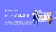 十大电商erp品牌解读ERP上线成功的要素,2020年电商erp核心功能模块需求分析!