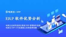 电商企业如何选择全渠道ERP管理软件系统?电商宝ERP 8年发展核心优势值得信赖!