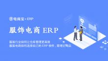 服装行业如何让仓库管理更高效?服装电商如何选择自己的ERP软件,管理好网店?