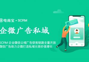 SCRM企业微信公域广告获客链路全量开放,微信广告助力企微打造私域长效价值增长!