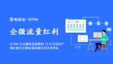 SCRM企业微信直面微信12亿月活用户,现在抓住企微私域流量红利还来得及!