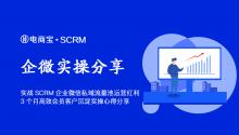 【实战】SCRM企业微信私域流量池运营红利,3个月高效会员客户沉淀实操经验心得分享!