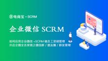 如何应用企业微信+SCRM做员工营销管理?开启企业微信全员营销之微信群&朋友圈&群发管理!