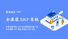 全渠道新零售ERP库存管理软件哪个好?未来零售ERP就是全渠道ERP系统!
