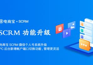 新功能|电商宝SCRM微信个人号系统升级:支持PC后台帐户切换功能,提升账号管理灵活性,时效性增强!