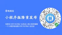 电商宝ERP/SCRM/会员店上线小程序版啦,一个小程序轻松管ERP/SCRM/会员店!