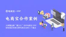 """案例丨全国TOP3大闸蟹品牌""""蟹太太""""合作电商宝ERP,轻松搞定传统生鲜电商企业的三个痛点!"""