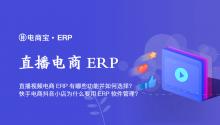 直播视频电商ERP有哪些功能并如何选择?快手电商抖音小店为什么要用ERP软件管理?