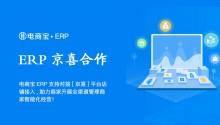 电商宝ERP支持对接【京喜】平台店铺接入,助力商家开展全渠道管理商家智能化经营!