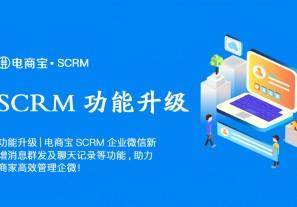 新功能:电商宝SCRM企业微信新增消息群发及聊天记录等功能,助力商家高效管理企业微信!