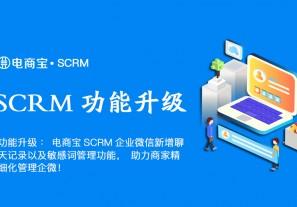 功能升级:电商宝SCRM企业微信新增聊天记录以及敏感词管理功能,助力商家精细化管理企微!