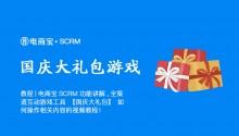 教程|电商宝SCRM功能讲解,全渠道互动游戏工具【国庆礼包】如何操作相关内容的视频教程!