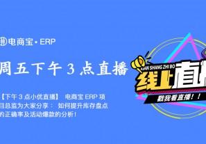 【周五下午3点小优直播】电商宝ERP项目总监为大家分享:如何提升库存盘点的正确率及活动爆款的分析!