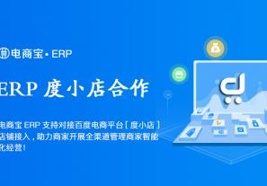 电商宝ERP支持对接百度电商平台[度小店] 店铺接入,助力商家开展全渠道管理商家智能化经营!