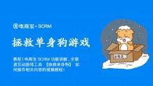 教程|电商宝SCRM功能讲解,全渠道互动游戏工具【拯救单身狗】如何操作相关内容的视频教程!