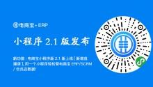 新功能:电商宝小程序版2.1版上线[新增直播课],用一个小程序轻松管电商宝ERP/SCRM/会员店数据!