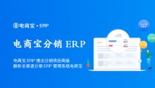 电商宝ERP推出分销供应商版,解析全渠道分销ERP管理系统电商宝!