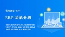 功能升级 电商宝WMS2.0版本新增功能【配货方式】助企业做好仓库规划,越来越多电商企业选择用wms来管理仓库!
