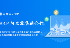 电商宝ERP支持对接【阿里巴巴零售通】平台店铺接入,助力商家开展全渠道管理商家智能化经营!