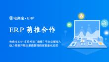电商宝ERP支持对接【萌推】平台店铺接入,助力商家开展全渠道管理商家智能化经营!