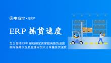 怎么借助电商ERP帮助淘宝卖家提高拣货速度?电商ERP如何保障大促及直播带货大订单量挑拣货速度!