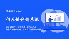 电商宝推出供应链分销系统:ERP进销存+订货商城一体化的产品,集中化管理供应商、品牌商、分销商协同任务!