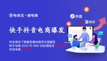抖音强攻下视频直播电商将全面爆发,快手电商2020年GMV目标调高至2500亿,抖音电商2000亿!