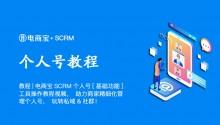 教程|电商宝SCRM个人号【基础功能】工具操作教程视频,助力商家精细化管理个人号,玩转私域&社群!