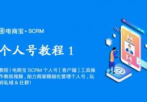 教程|电商宝SCRM个人号【客户端】工具操作教程视频,助力商家精细化管理个人号,玩转私域&社群!