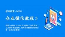 教程|电商宝SCRM功企业微信[消息发送]工具操作教程视频,助力商家精细化管理企微,玩转企业微信!