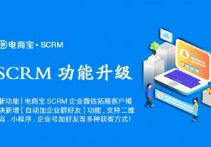 新功能:电商宝SCRM企业微信拓展客户模块新增【自动加企业群好友】功能,支持二维码、小程序、企业号加好友等多种获客方式!