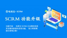 新功能:电商宝SCRM企业微信消息发送模块新增自动欢迎语功能,支持图文、链接、小程序等多媒体内容!