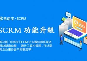 新功能|电商宝SCRM企业微信消息发送模块新增功能:聊天工具栏管理,可以提高企业服务客户的响应率!