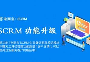 新功能|电商宝SCRM企业微信消息发送模块中聊天工具栏管理功能新增【客户详情】,可以提高企业服务客户的响应率!