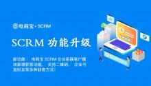 新功能:电商宝SCRM企业微信拓展客户模块新增获客功能,支持二维码、企业号加好友等多种获客方式!
