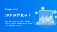 教程|电商宝ERP第一步操作【店铺绑定】支持60多家平台,帮助商家多平台、多店铺订单、库存数据一体化管理!