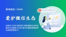 电商宝SCRM倡导用户爱护微信生态体系,使用企业微信SCRM提升沟通和管理效率,向恶意营销说不!