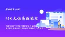 电商宝ERP支招如何做好618大促准备,备货和快进快出模式的卖家如何高效稳定618发货!