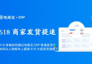 618来临,如何通过电商宝ERP快速发货?如何从人效根本上提高618大促发货速度?