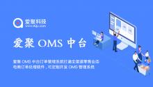 爱聚OMS中台订单管理系统打通全渠道零售业态:电商订单处理软件,可定制开发OMS管理系统!