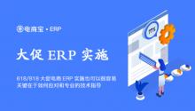 618/818大促电商ERP实施也可以很容易,关键在于如何应对和专业的技术指导!