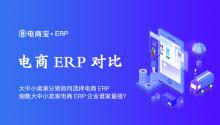大中小卖家分别如何选择电商ERP,细数大中小卖家电商ERP企业谁家最强?