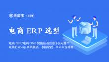 电商ERP/电商OMS实施中应该注意什么问题?电商行业erp管理系统就选【电商宝】8年大促经验!